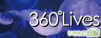 360° Lives