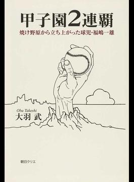 福嶋一雄の画像 p1_11