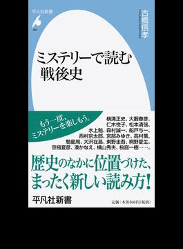新書ピックアップ(朝日新聞2019年2月9日掲載)|好書好日