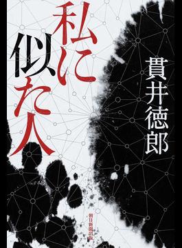 徳郎 貫井 貫井徳郎のおすすめ小説ランキングベスト6!重い読後感が特徴的
