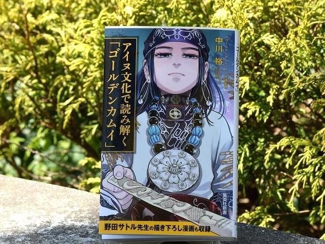 ゴールデンカムイ』監修者がおすすめ アイヌ文化を知る厳選12冊|じん ...