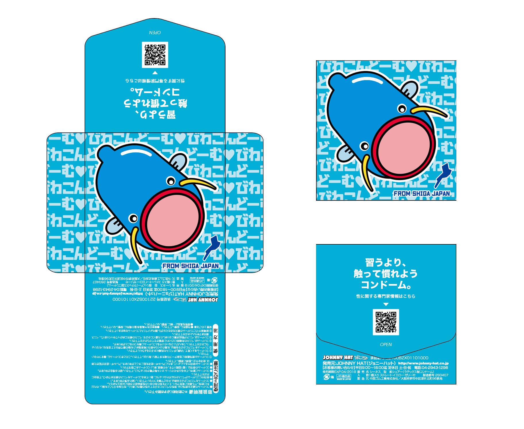 びわこんどーむのパッケージデザイン=清水さん提供
