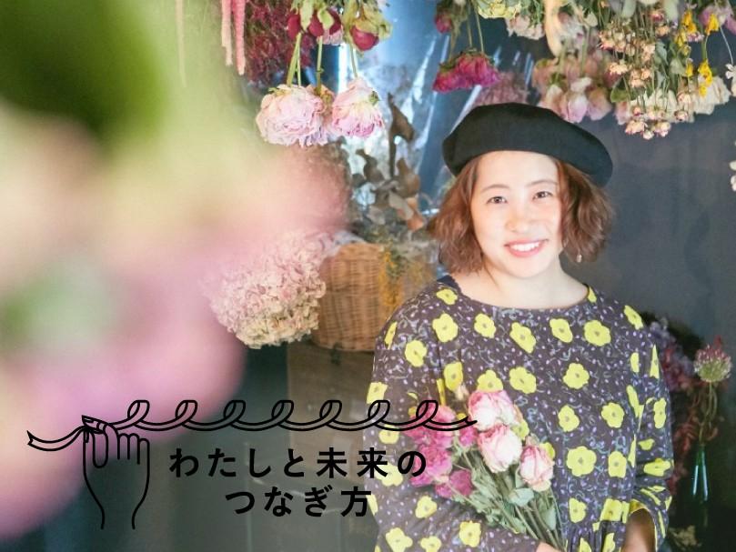 「花屋で捨てられていく花たちを、どうにかして救いたかった」フラワーサイクリスト・河島春佳さん