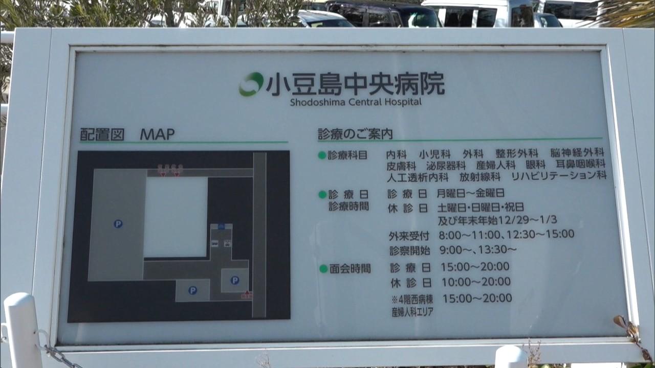 指定 病院 愛知 県 症 感染