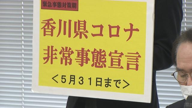 香川県で過去最多の78人が新型コロナに感染 時短要請は延長