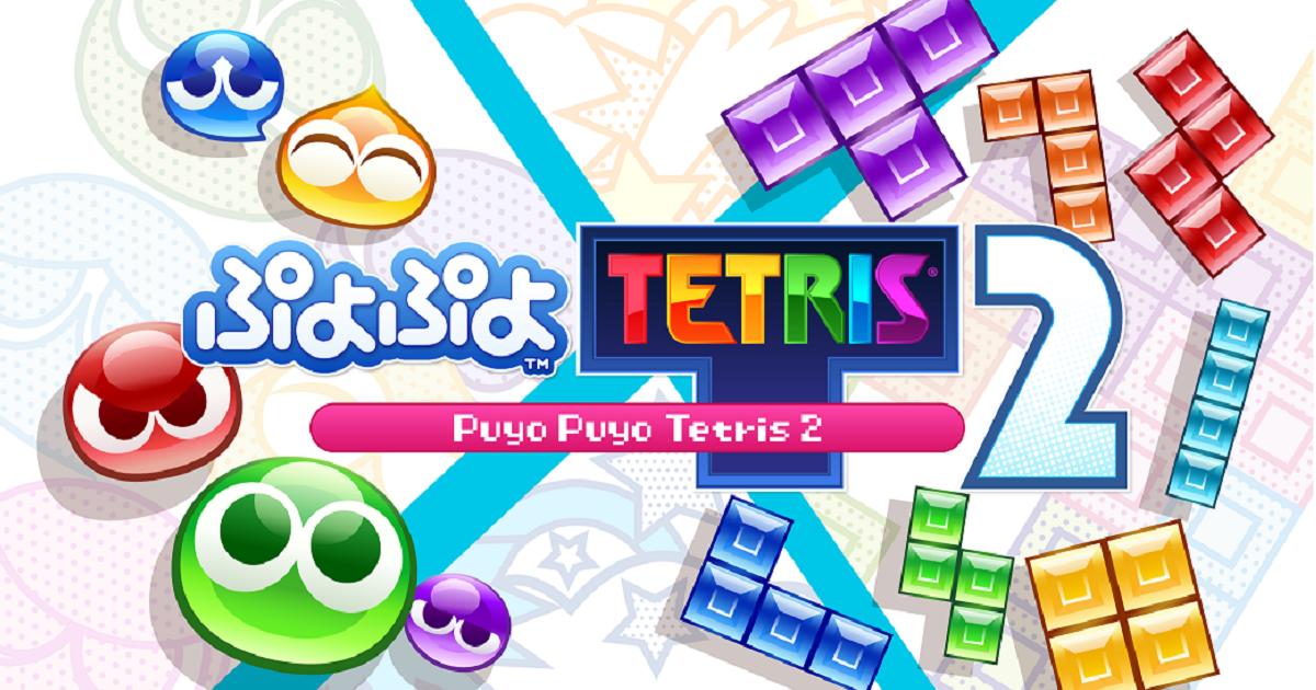 落ちものパズルゲームの金字塔!「ぷよぷよ™テトリス®2」が発売! | GAMEクロス