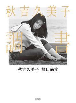 ブログ 秋吉 久美子