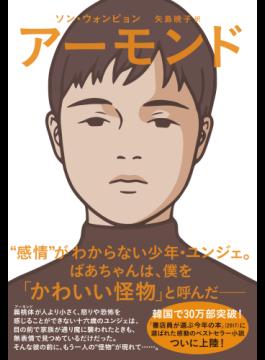 凪 良 ゆう 本屋 大賞