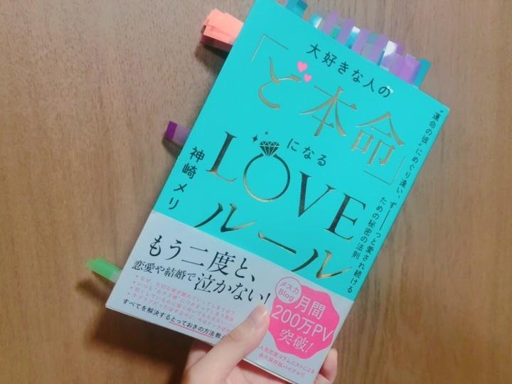 恋愛マニュアルを読めばうまくいく?それであたたかい愛は手に入る? | かがみよかがみ