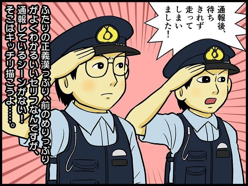 目撃情報 未満警察