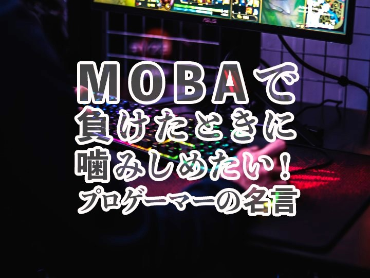 MOBAで負けたときに噛み締めたい! 挫折を乗り越えるプロゲーマーの名言 | GAMEクロス