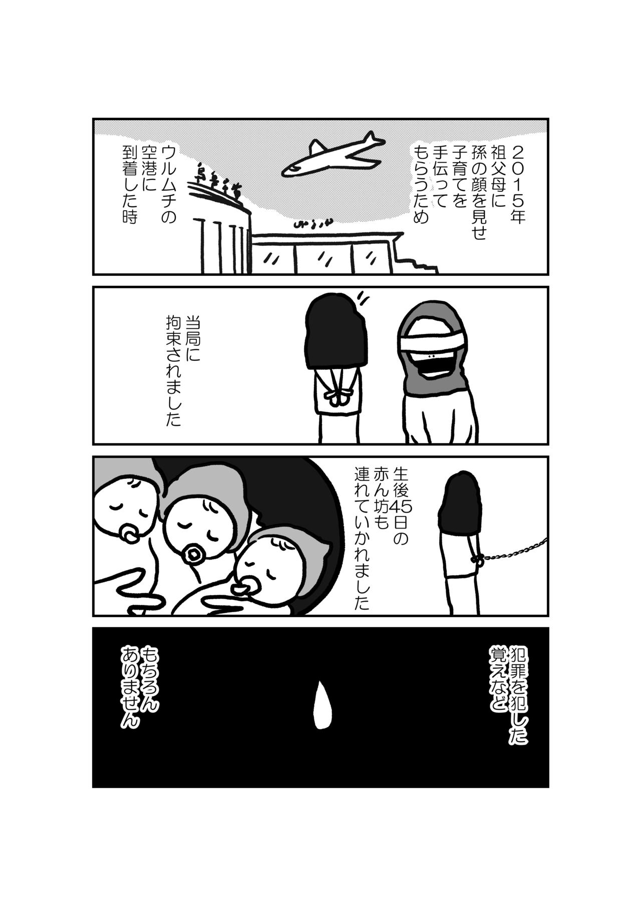 ウイグル人の人権問題を扱った清水ともみさんの漫画「私の身に起きたこと」=本人提供