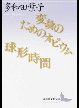 多和田葉子 変身のためのオピウム 球形時間