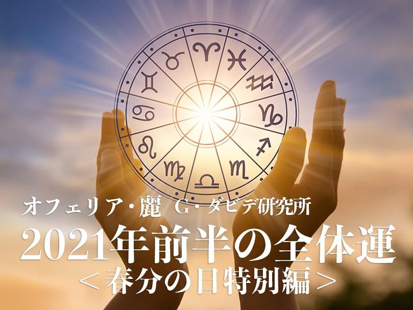 2021年前半の全体運・特別編】春分の日は運気の変わり目。今年1年が ...