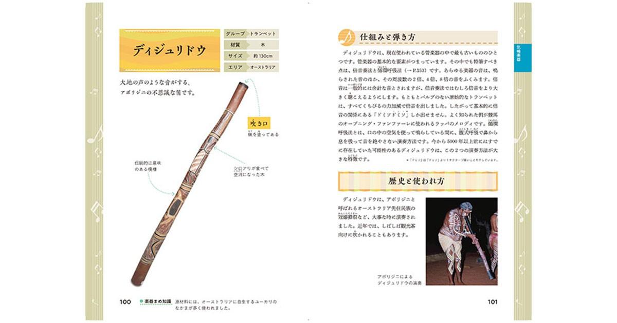 世界の民族楽器図鑑」 珍しい楽器の音色が聴ける  好書好日