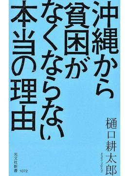 沖縄から貧困がなくならない本当の理由」書評 強い同調圧力…濃縮された ...