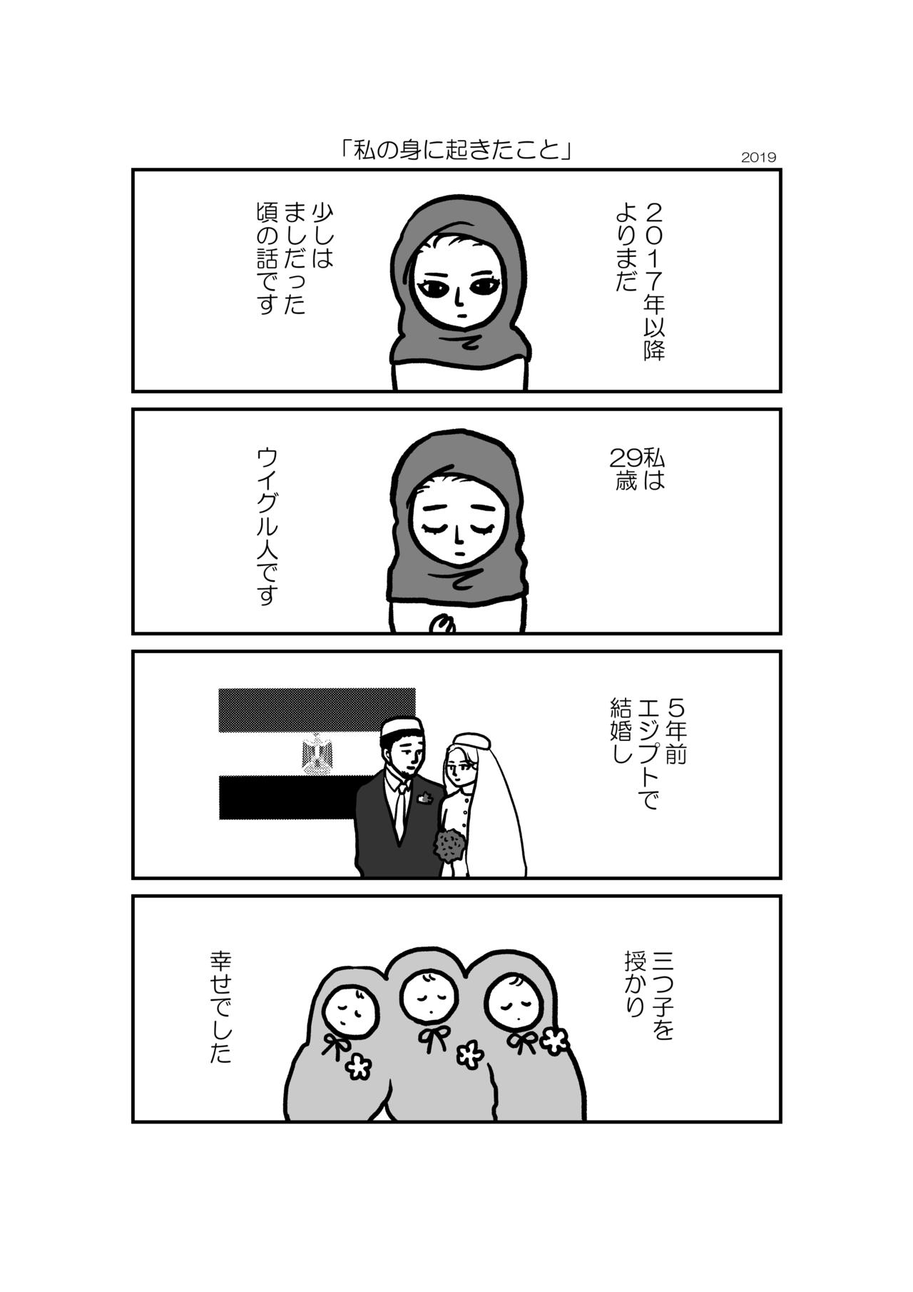 ウイグル人の人権問題を扱った清水ともみさんの漫画「私の身に起きたこと」のページ。四つのコマがあり、中国当局によって拘束された当時29歳のウイグル人女性が登場。最初のコマで「2017年以降よりまだ 少しはましだった頃の話です」と語りはじめ、「私は29歳 ウイグル人です」「5年前エジプトで結婚し」「三つ子を授かり幸せでした」と続く。