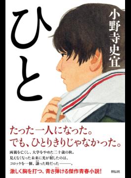 作家の読書道 第197回:小野寺史宜さん
