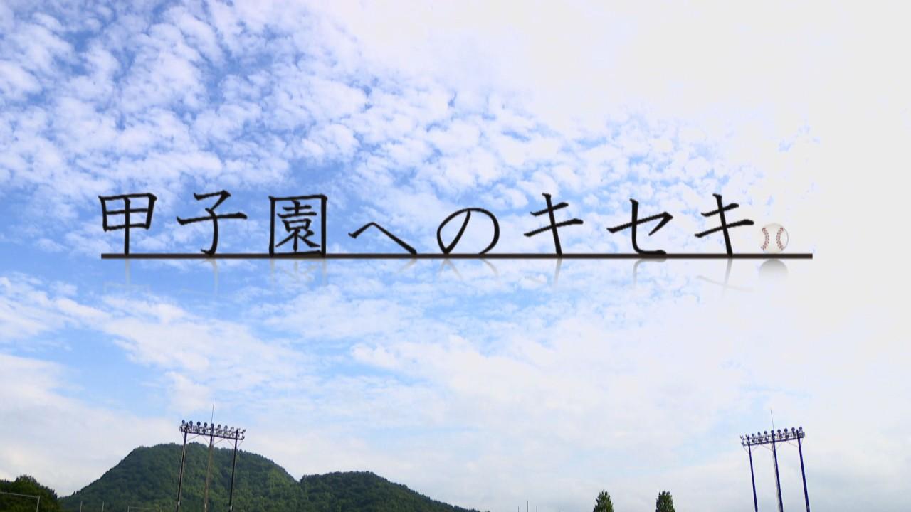 志度 マウンドを守り続けたエース 夏の高校野球・香川大会