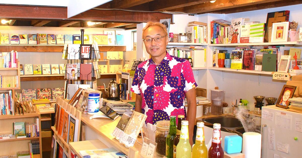 55歳で父になり、本屋をやろうと決めた。「僕が読みたい」フェミニズムの本が増えた:リーディンライティン じんぶん堂