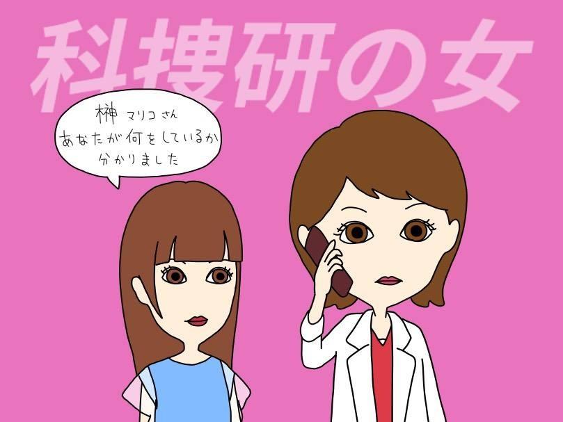 風岡 先生 の 女 科捜研