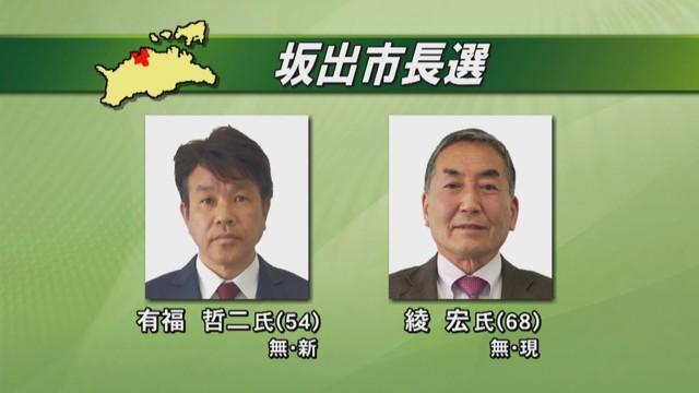 坂出市長選挙告示 現職と新人2人が立候補