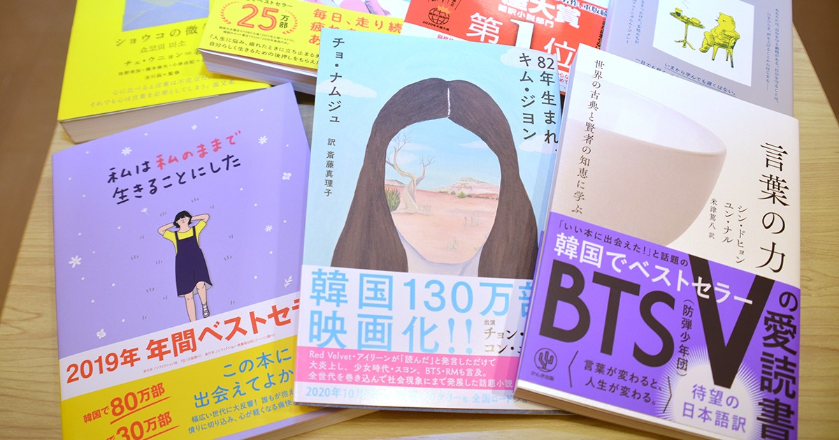 BTS、TWICE…K-POPアーティストの愛読書が売れる理由 ファン心理を突く「書籍の韓流ブーム」 好書好日