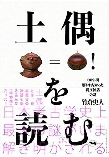 竹倉史人さんの新著「土偶を読む」(晶文社)
