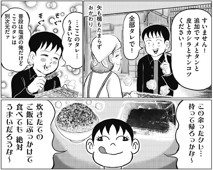 ドラマ 酒 東京 怪奇