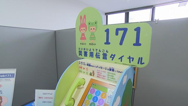 【こつこつ防災】いざという時の安否確認 災害用伝言ダイヤル171の使い方、知っていますか?