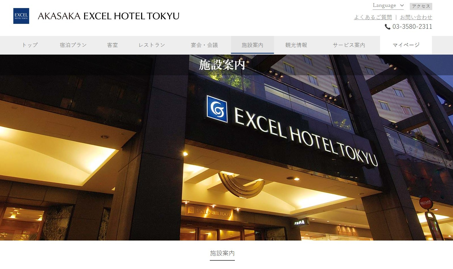 赤坂エクセルホテル東急=公式ホームページから
