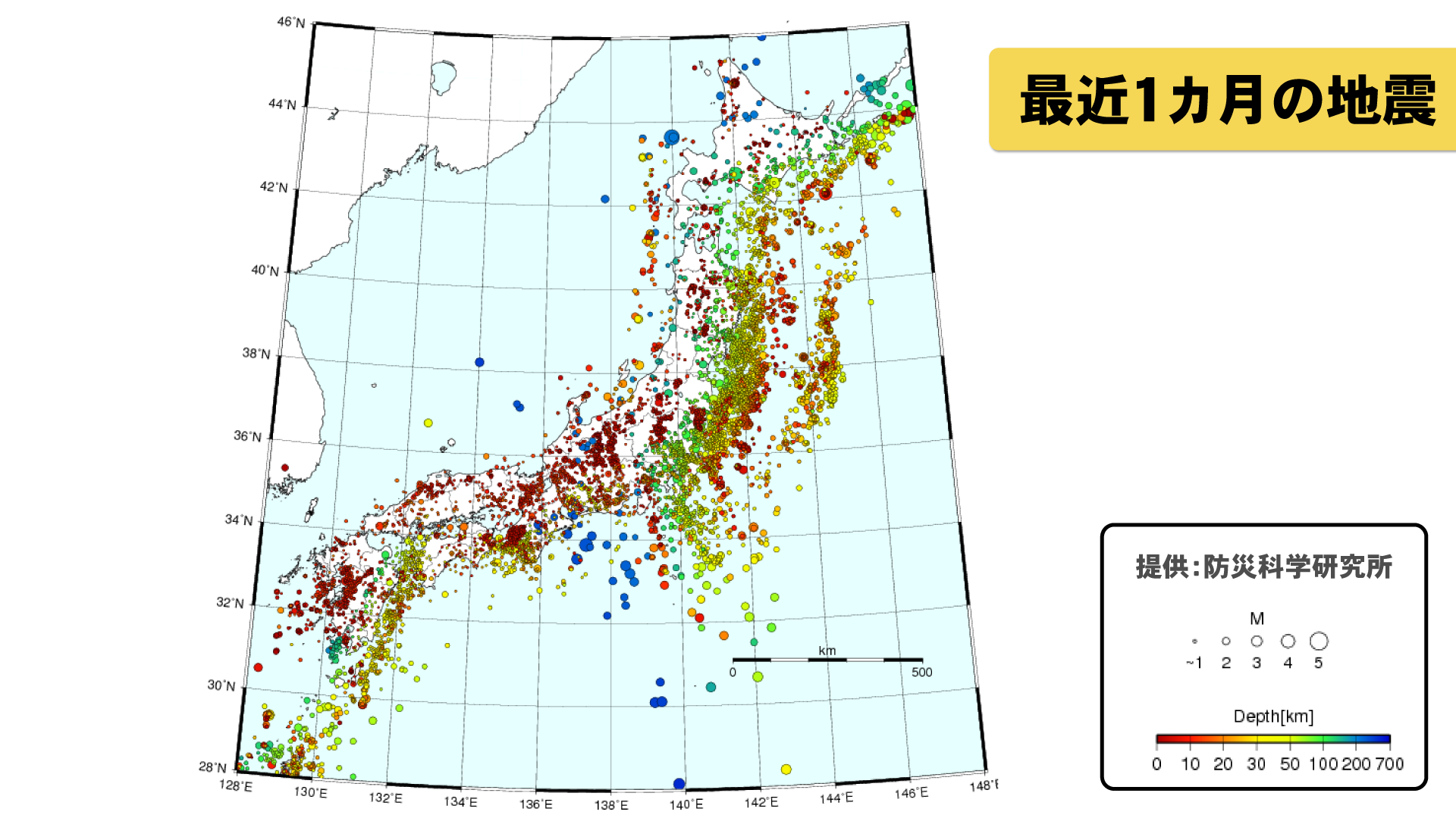 地震 今 の