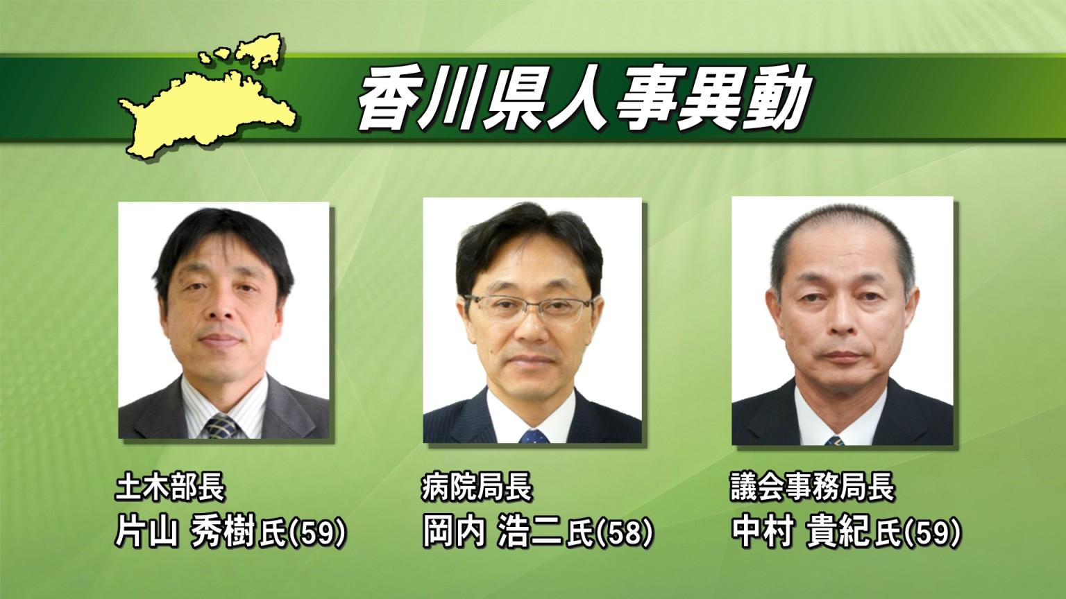 異動 香川 2020 人事 県