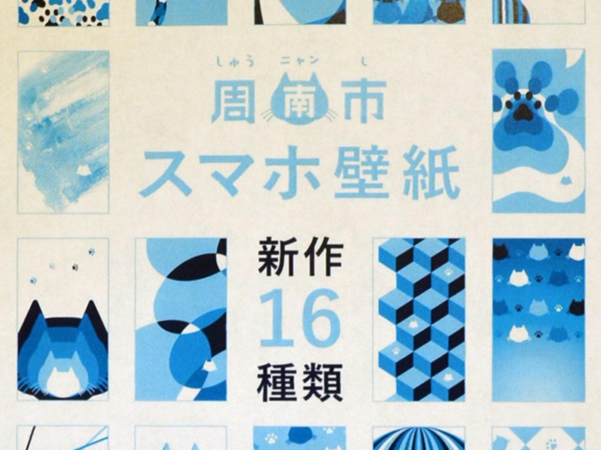 しゅうニャン市 が猫のスマホ壁紙 さわやか夏柄16種ニャン Sippo