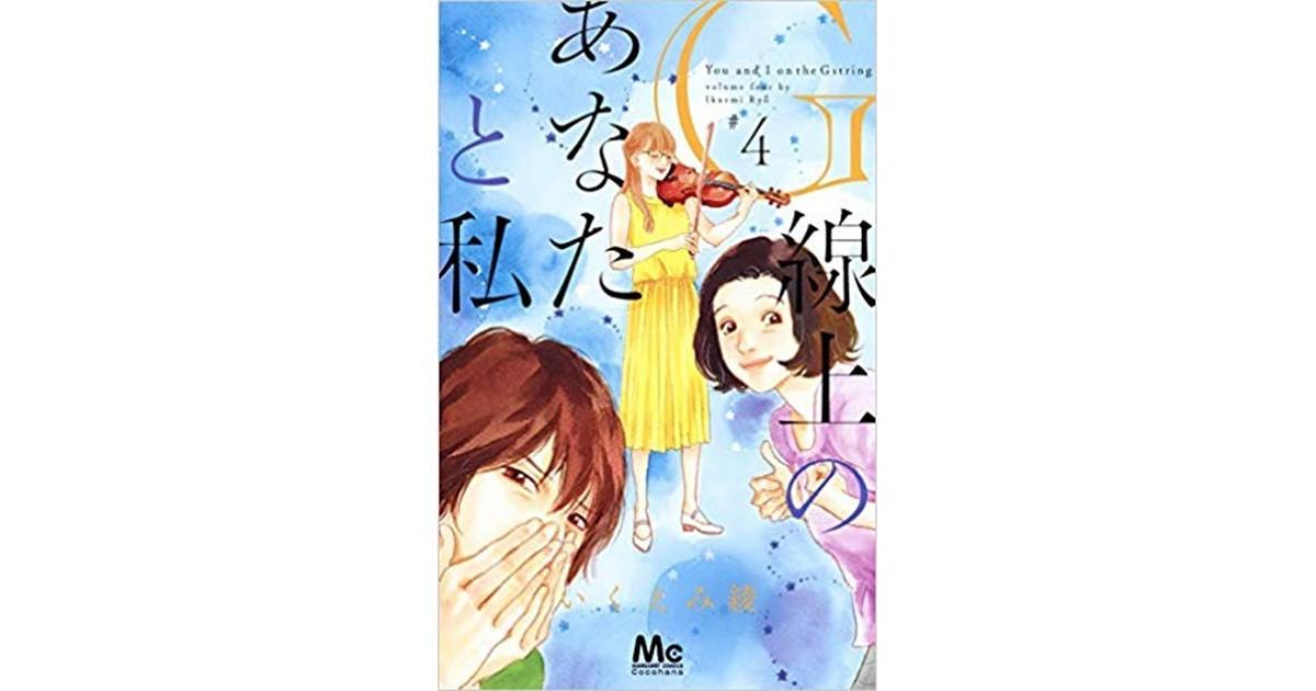いくえみ綾さん漫画家40周年インタビュー ドラマ「G線上のあなたと私」で「波瑠さんにぜひ眼鏡を」とお願い