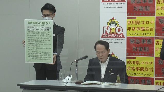 〈新型コロナ〉香川県が「まん延防止措置」適用を国に要請 直近1週間の感染状況が最も深刻な「ステージ4」
