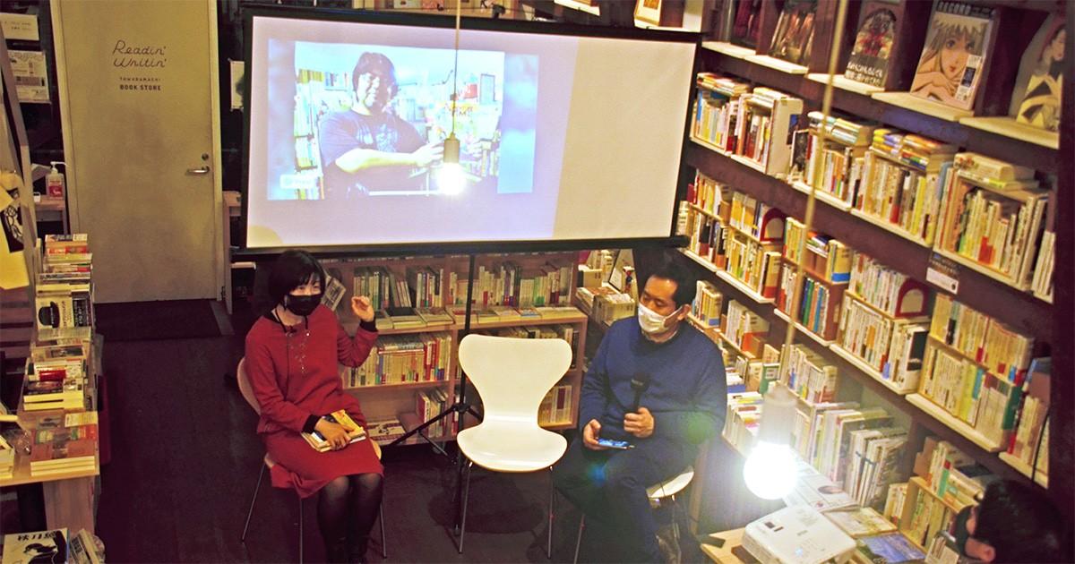 小さな書店が続いていくカギは? 「離島の本屋ふたたび」×「本屋は生きている」トークイベントを開催しました|好書好日