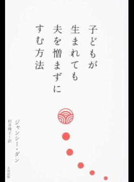 自伝 三浦 瑠璃