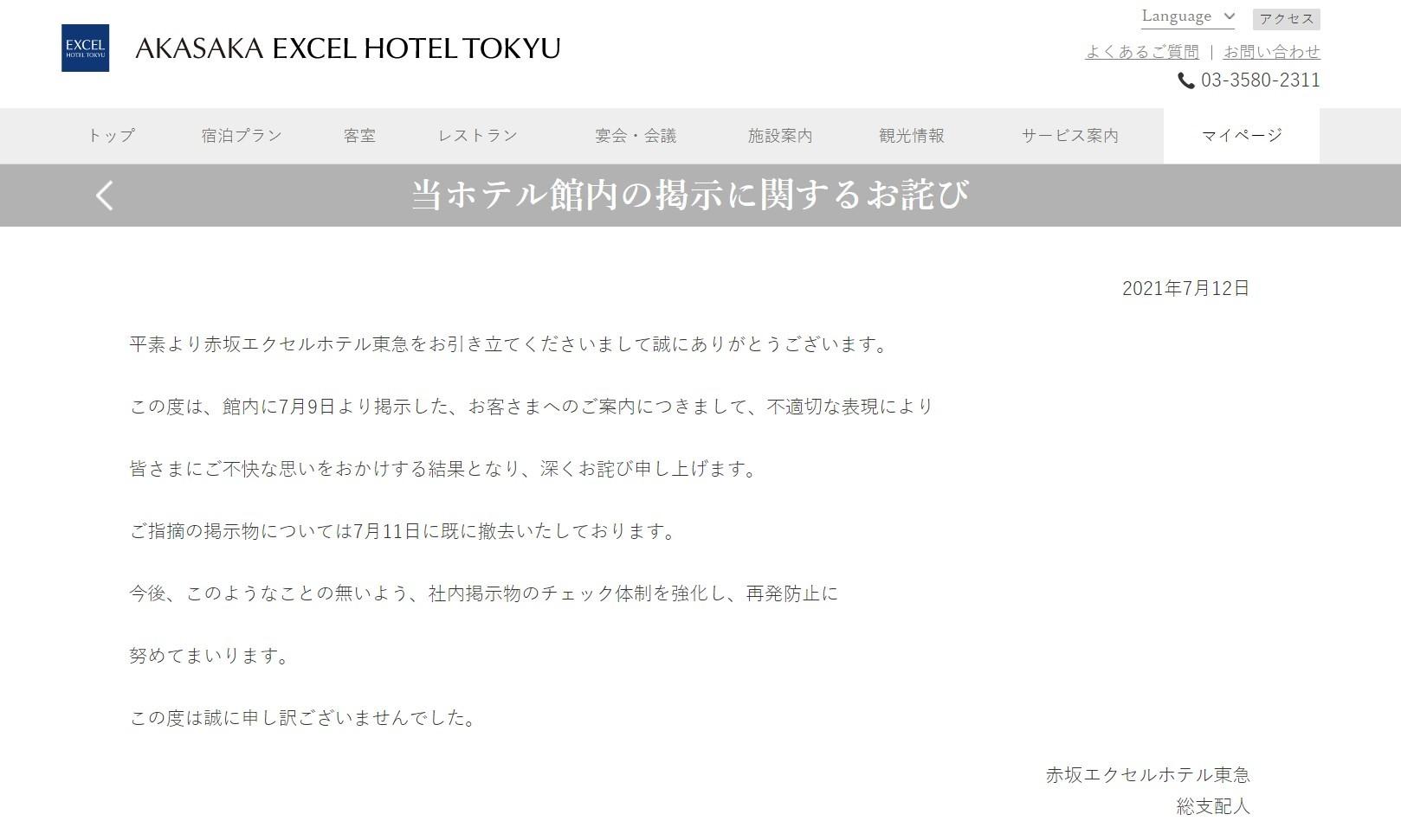 「皆さまにご不快な思いをおかけする結果となり、深くお詫(わ)び申し上げます」。赤坂エクセルホテル東急はホームページにお詫び文を掲載した=公式ホームページから