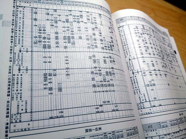 中国で消えた時刻表が日本で生き続けるわけは? 鉄路10万キロを読む ...