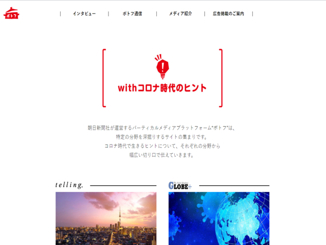 withコロナジダイのヒント,ポトフ,コロナ関連特集