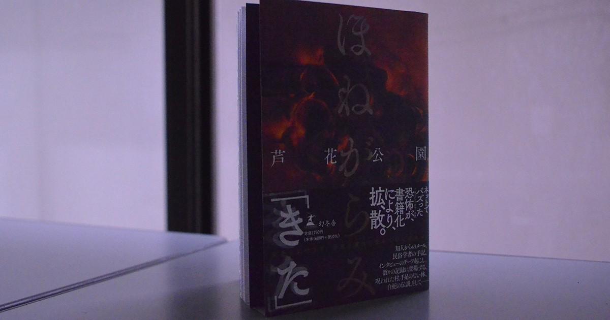 「ほねがらみ」芦花公園さんインタビュー 投稿サイトから生まれたホラー小説、一部は実話も…!? 好書好日