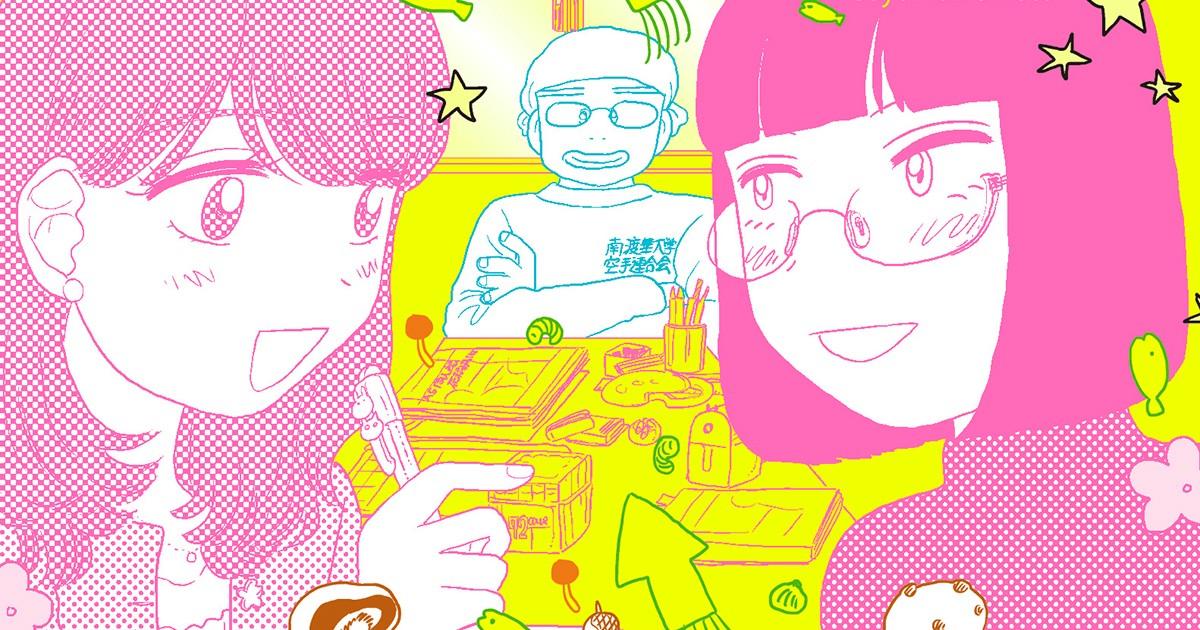 「姫と騎士たち」山本白湯さんインタビュー 漫画サークル男女の青春模様、ツイッターで大反響|好書好日