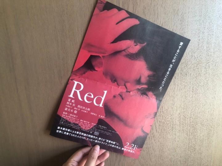 生き方を問いかける 『Red』 主人公は「なりたくない私」そのものだった | かがみよかがみ