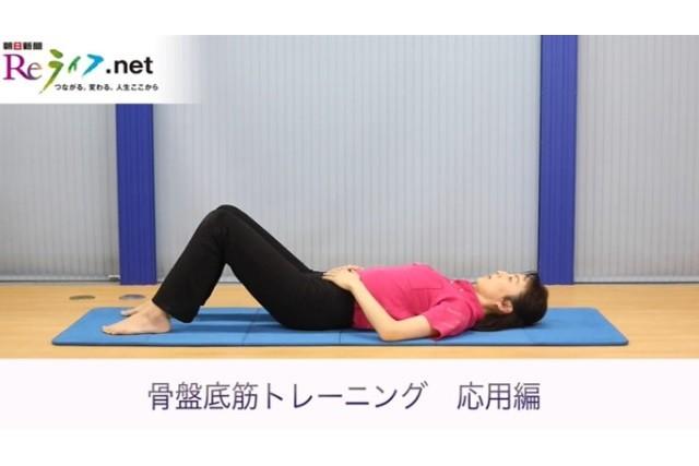 骨盤底筋の収縮を確認してみよう 尿漏れ対策トレーニング