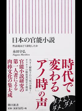日本の官能小説」書評 戦後社会見わたす格好の手引書|好書好日
