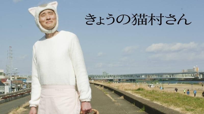 テレビ東京ミニドラマ「きょうの猫村さん」©テレビ東京