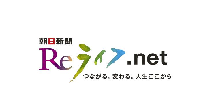 Reライフ.netとは