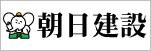 asahikensetsu_logo